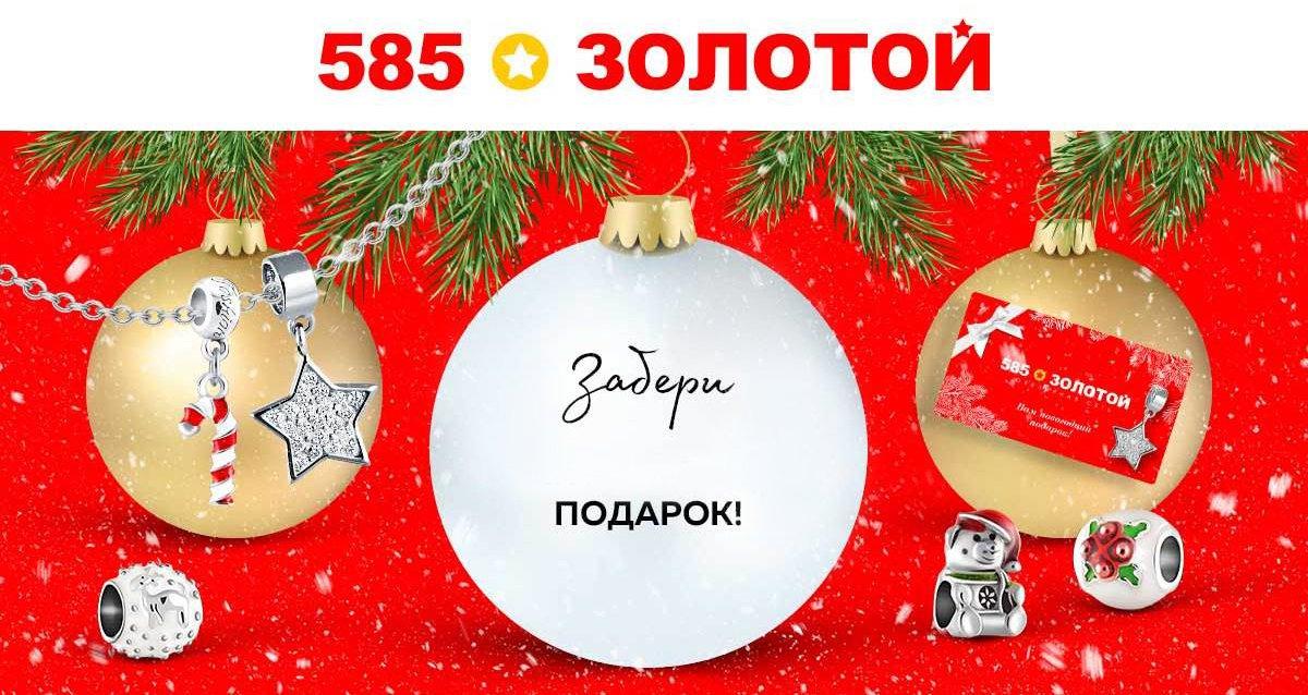 Всем подарки от ювелирной сети «585 Золотой»*