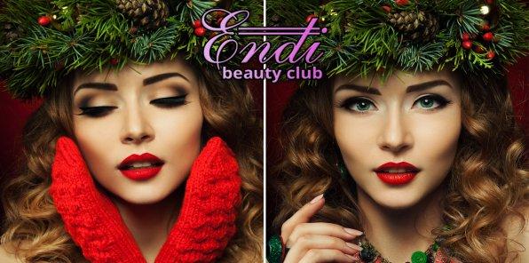 Скидки до 80% на новогодний макияж