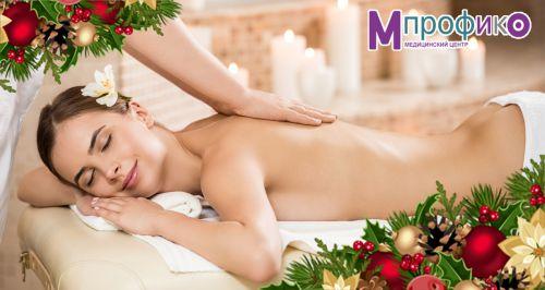 Скидки до 70% на массаж в центре «М-Профико»