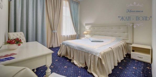 Скидки до 50% на номера в отеле «Жан-Поль»