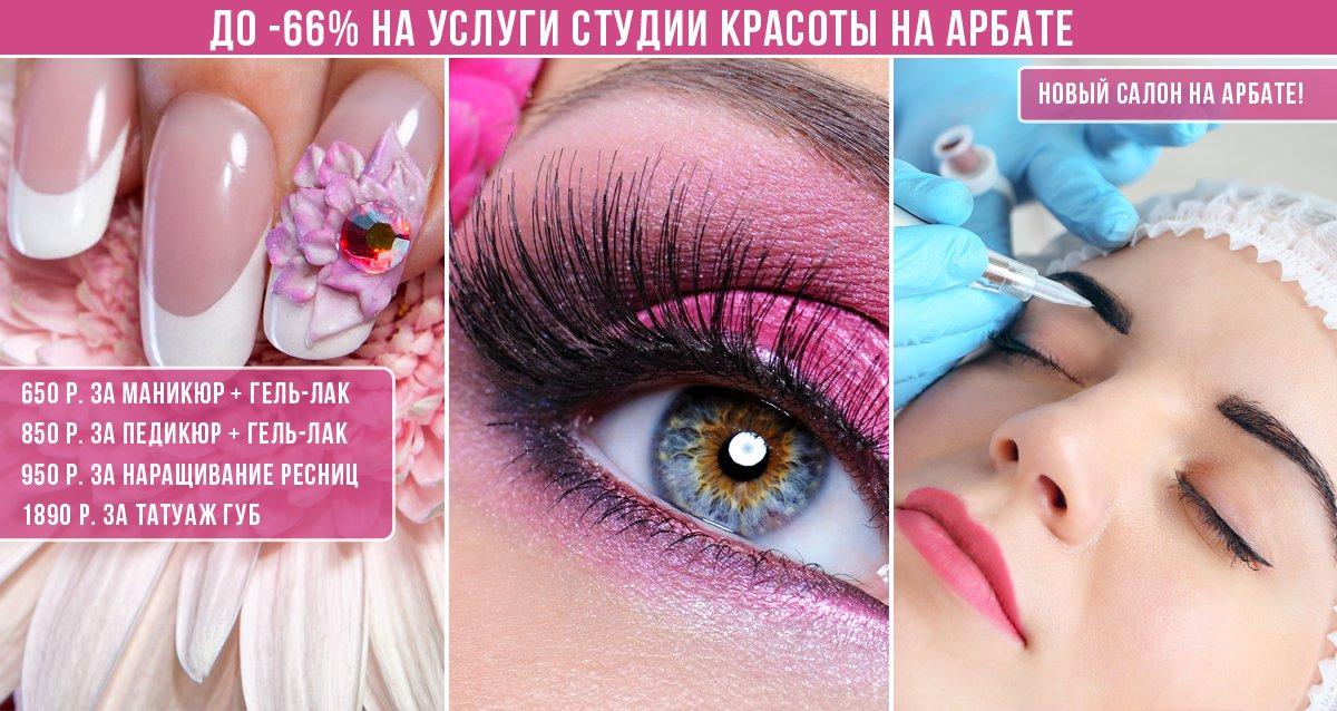 Скидки до 66% на услуги студии красоты EL.Beauty у м. Арбатская