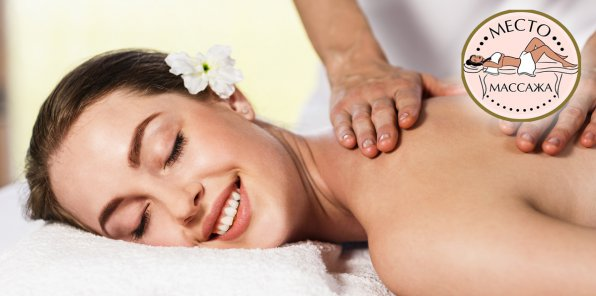 Скидки до 50% на массаж и SPA в студии «Место Массажа»