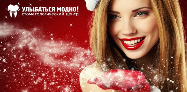 Скидки до 57% от стоматологического центра «Улыбаться модно»