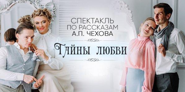 Скидка 50% на спектакль «Тайны любви»