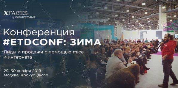 Бесплатная конференция по маркетингу #ETDconf Зима