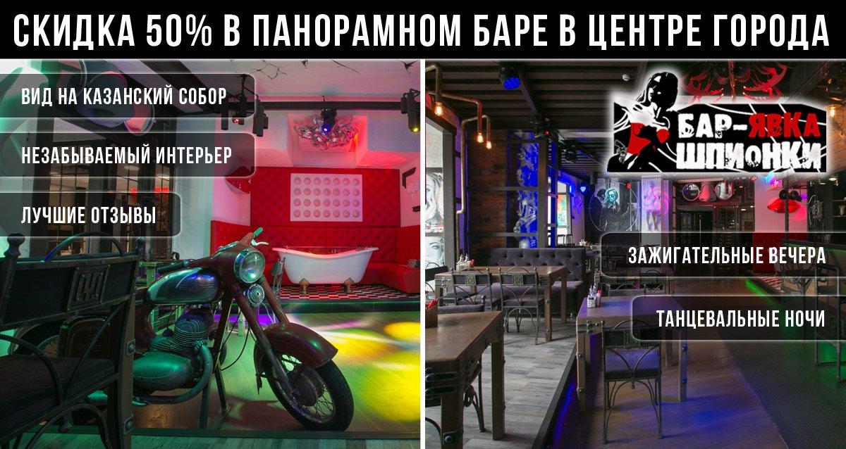 Скидка 50% на все в панорамном баре «Явка Шпионки» в центре города