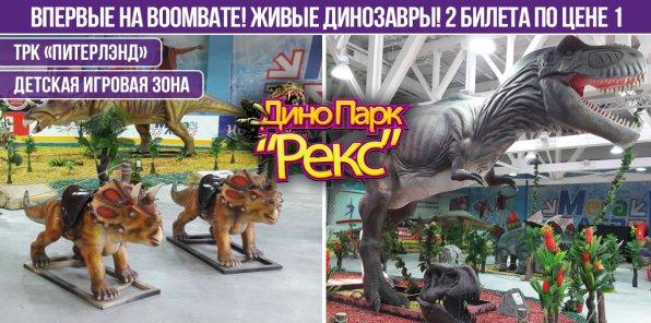 Скидки до 50% на посещение парка динозавров «РЕКС»