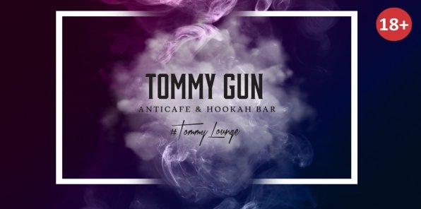 Скидки до 50% в стильном антикафе Tommy Gun в центре города