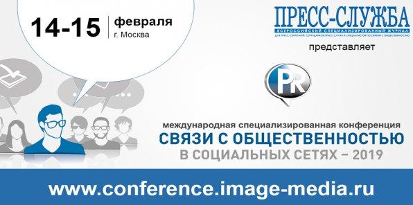 Конференция «Связи с общественностью в социальных сетях-2019»