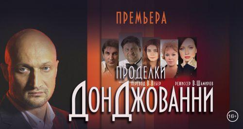 Скидка 50% на комедию «Проделки Дон Джованни»