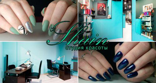 Скидки до 40% на ногтевой сервис в салоне красоты Shain