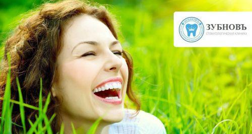 Скидки до 53% от стоматологии «ЗУБНОВЪ»