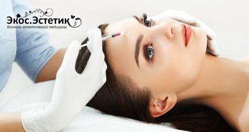 Скидки до 89% на косметологию в «Экос-Эстетик»