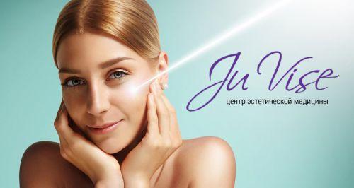 Скидки до 90% на лазерное удаление и косметологию в Ju Vise