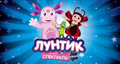 Скидка 30% на спектакль «Лунтик и его друзья»