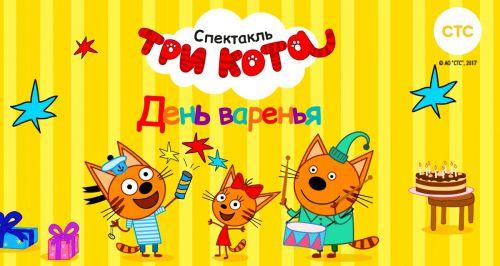 Скидка 30% на спектакль «Три Кота: День варенья!»