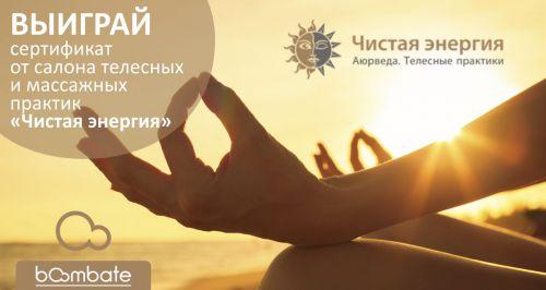 Розыгрыш сертификата от салона телесных и массажных практик «Чистая энергия»!