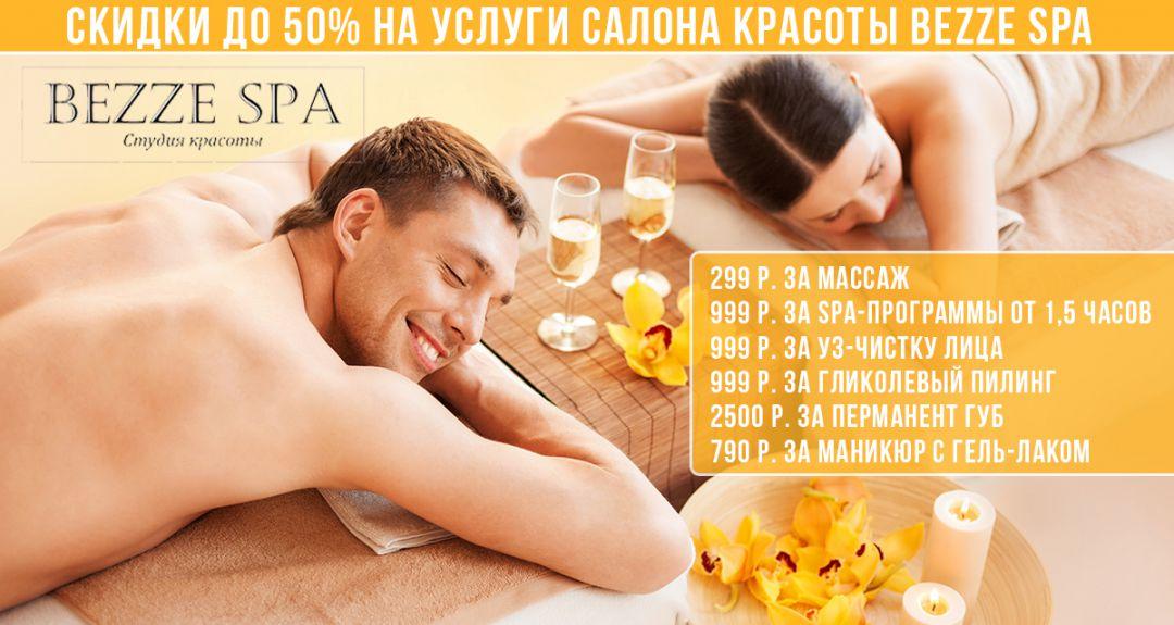Скидки до 50% на SPA, массаж, татуаж и маникюр в салоне красоты Bezze Spa