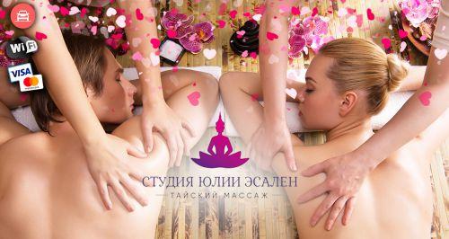 Скидки до 50% на тайский массаж для влюбленных
