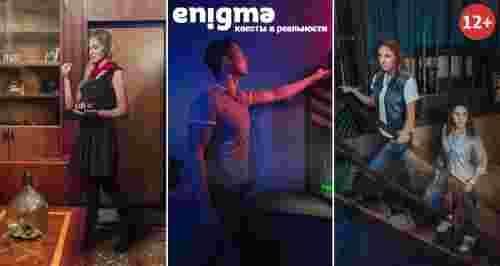 Скидки до 30% на все квесты от компании Enigma-club