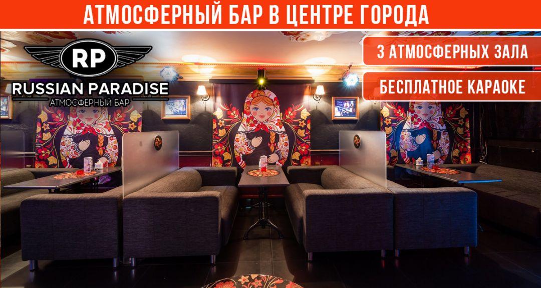 Скидка 50% на меню и напитки в RUSSIAN PARADISE BAR