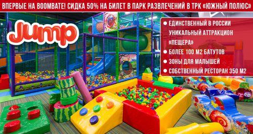 Скидка 50% на билет в парк развлечений JUMP в ТРК «Южный Полюс»