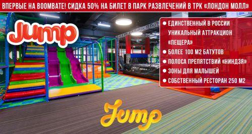 Скидка 50% на билет в парк развлечений JUMP в ТРК «Лондон Молл»