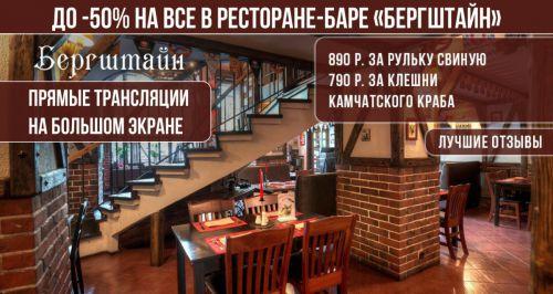 Скидки до 50% на все меню и напитки в ресторане-баре «Бергштайн»