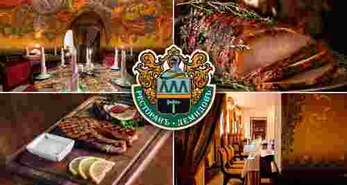 Скидка 50% на меню и напитки в ресторане «Демидовъ»