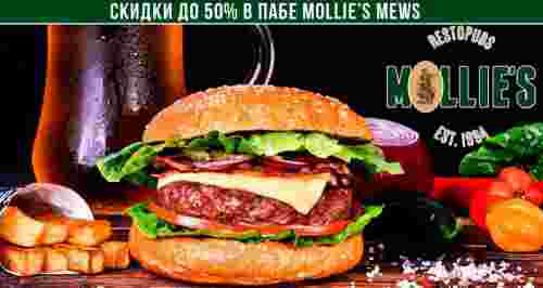 Скидки до 50% на меню в пабе Mollie's Mews на Большой Конюшенной, д. 5