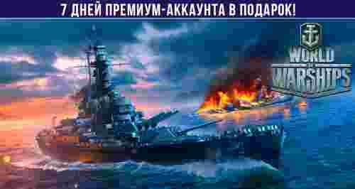7 дней премиум-аккаунта для новых игроков World of Warships бесплатно!