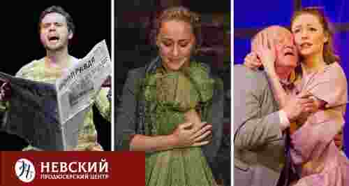 Скидка 50% на 6 спектаклей от «Невского продюсерского центра»