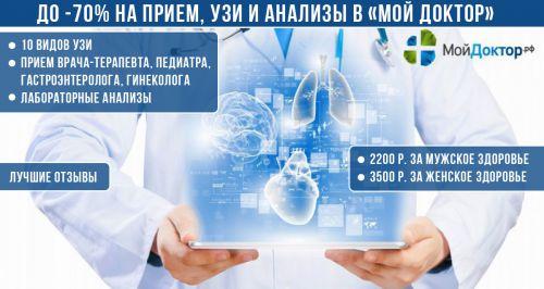 Сеть клиник «Мой Доктор»