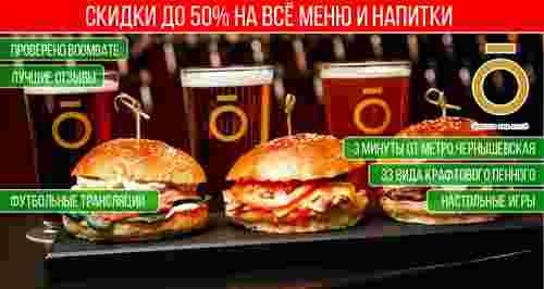 Скидки до 50% на меню и напитки бара «Одного ума мало»