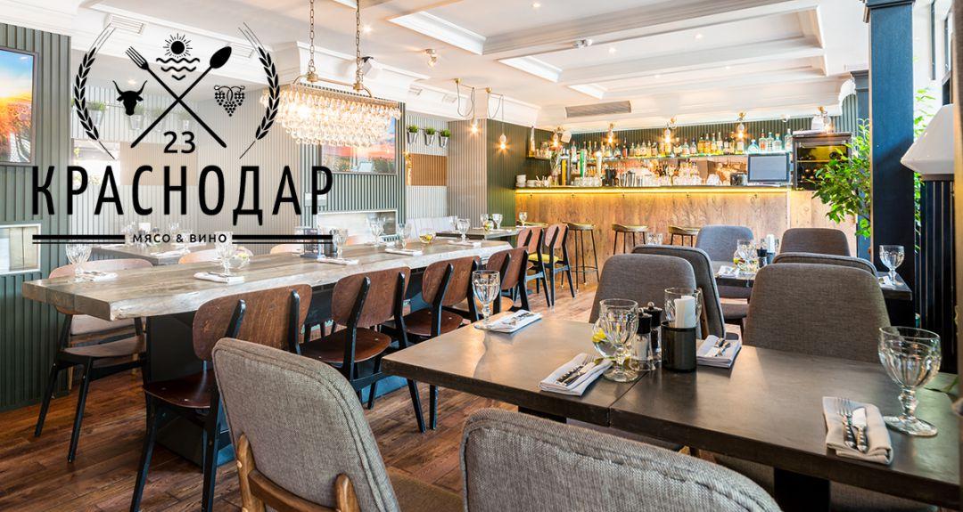 Скидки до 50% в ресторане «Краснодар»