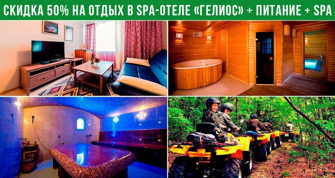 Скидка 50% на отдых в SPA-отеле «Гелиос» + питание + SPA