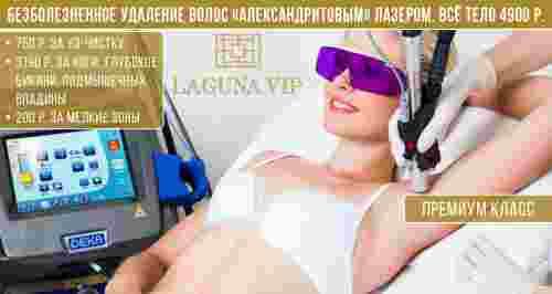 Скидки до 57% от центра красоты и здоровья Laguna VIP