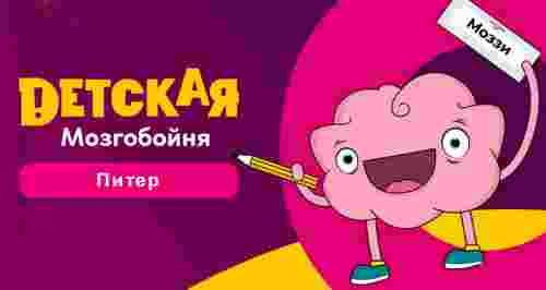 Скидка 50% на детские игры от компании «Мозгобойня»