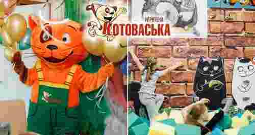Скидка 40% на билеты в детский парк «Котоваська»