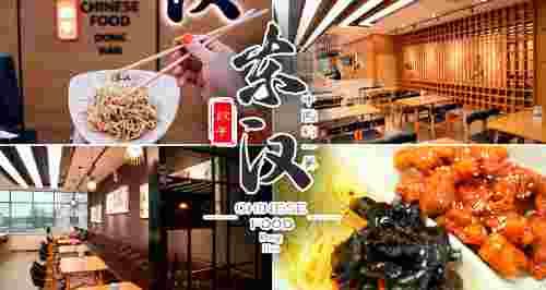 Скидка 30% в ресторане Chinese Food Dong Han