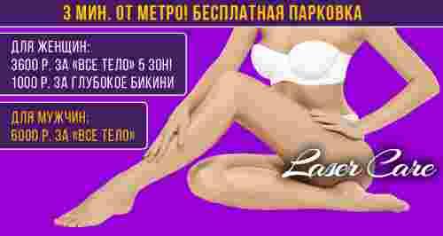 Скидки до 80% на эпиляцию для женщин и мужчин в студии LaserCare