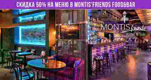 Скидка 50% на меню в ресторане MONTIS'Friends Food&Bar
