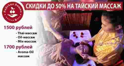 Скидки до 50% на тайский массаж в салоне «Райская вишня»