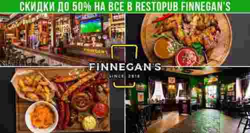 Скидки до 50% на все в Restopub Finnegan's на Спортивной