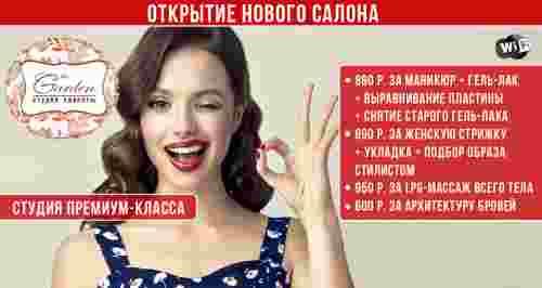 Скидки до 80% на услуги для волос и ногтей, косметологию и массаж в студии The Garden
