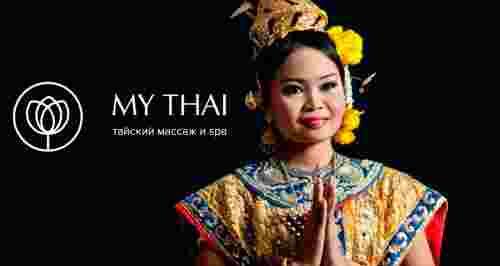 Скидки до 100% в экзотическом салоне My Thai