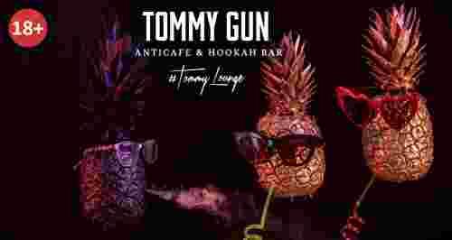 Скидки до 50% в антикафе Tommy Gun в центре города