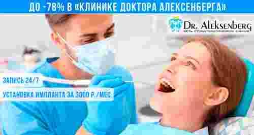 Скидки до 78% на стоматологию в «Клинике доктора Алексенберга»