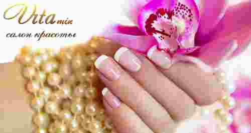 Скидки до 100% на ногтевой сервис в салоне ViTAmin