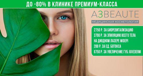 Клиника медицинской косметологии A3beaute